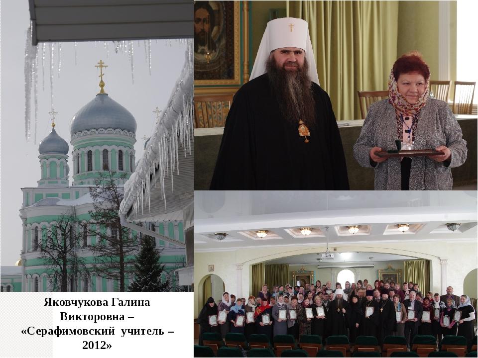 Яковчукова Галина Викторовна – «Серафимовский учитель – 2012»