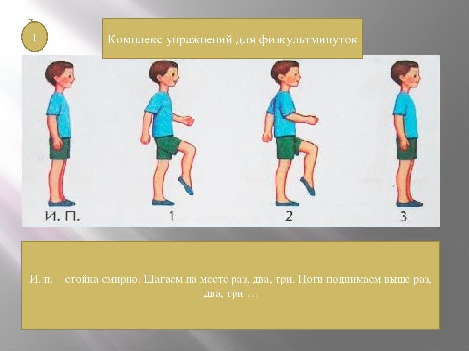 физкультминутка упражнения в картинках виду фотоаппарата