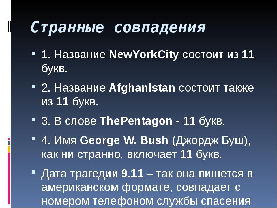 Странные совпадения 1. Название NewYorkCity состоит из 11 букв. 2. Название A...