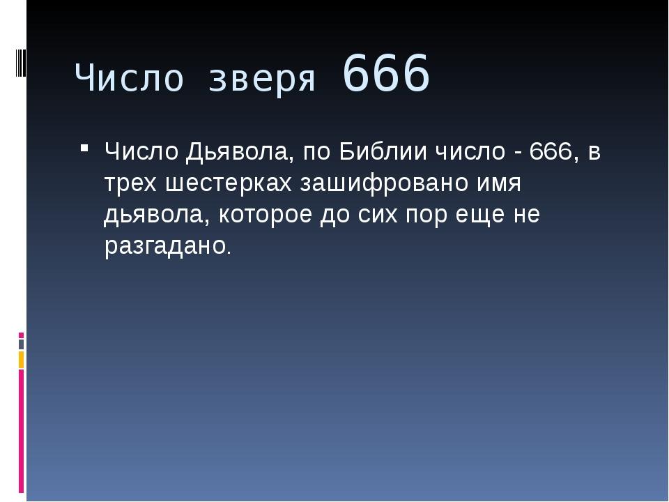 Число зверя 666 Число Дьявола, по Библии число - 666, в трех шестерках зашифр...