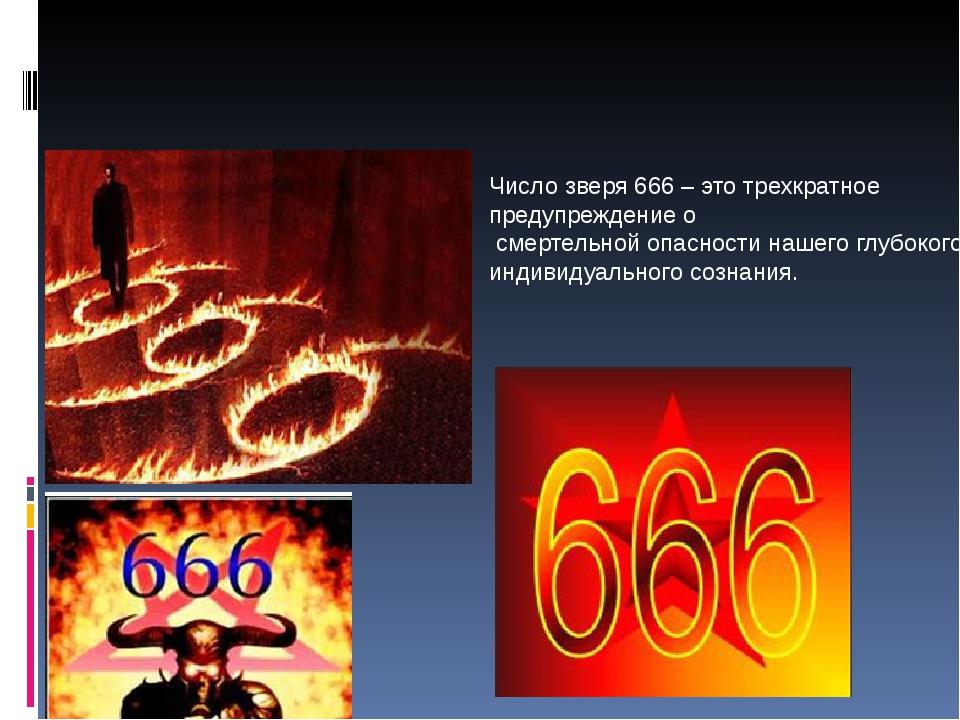 Число зверя 666 – это трехкратное предупреждение о смертельной опасности наш...