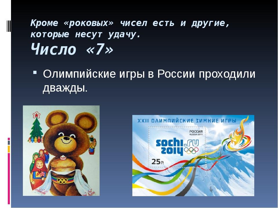 Кроме «роковых» чисел есть и другие, которые несут удачу. Число «7» Олимпийск...