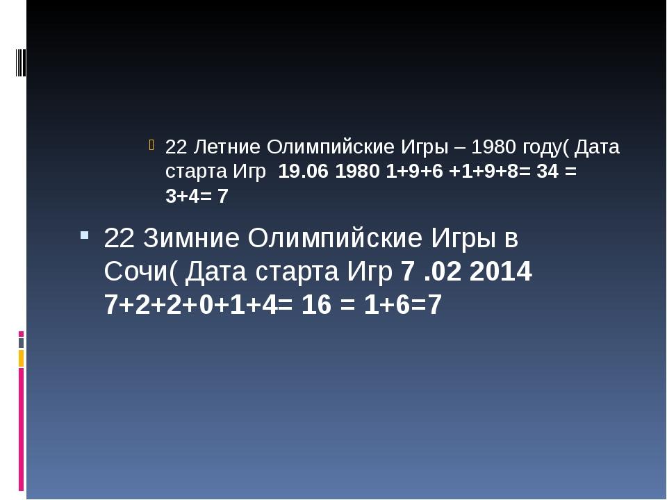 22 Летние Олимпийские Игры – 1980 году( Дата старта Игр 19.06 1980 1+9+6 +1+...