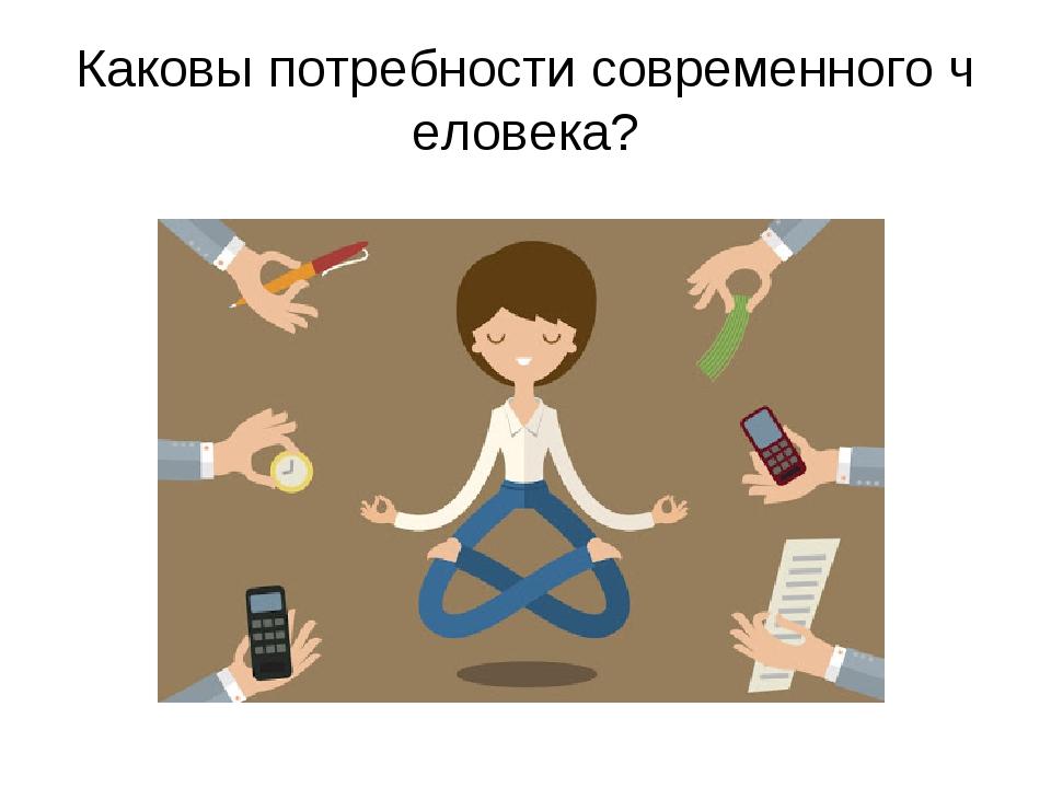 Каковы потребности современного человека?
