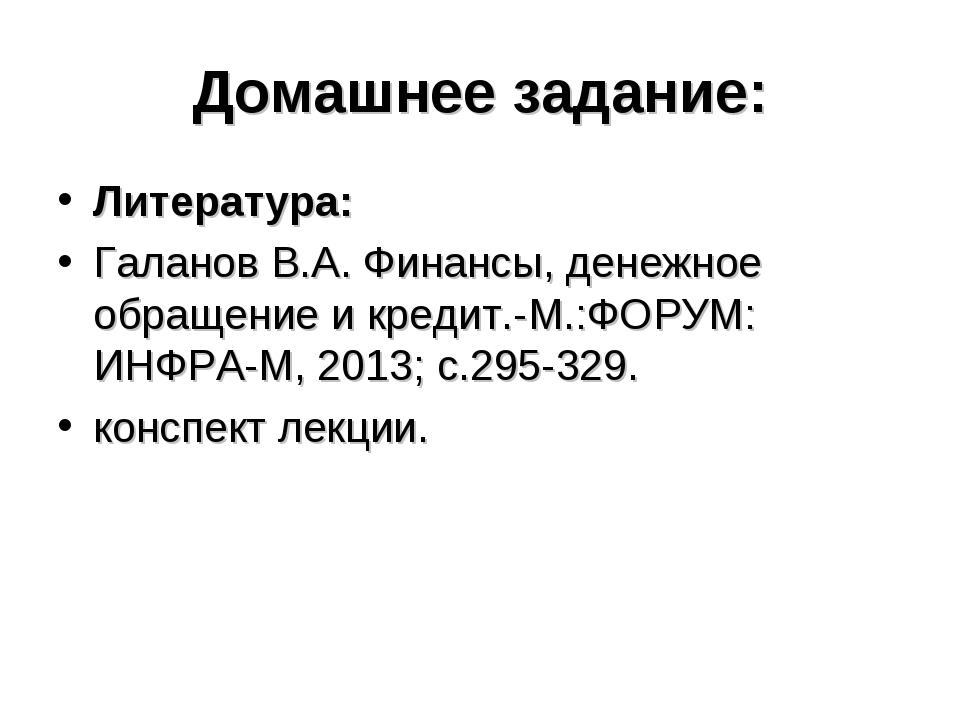 Домашнее задание: Литература: Галанов В.А. Финансы, денежное обращение и кред...