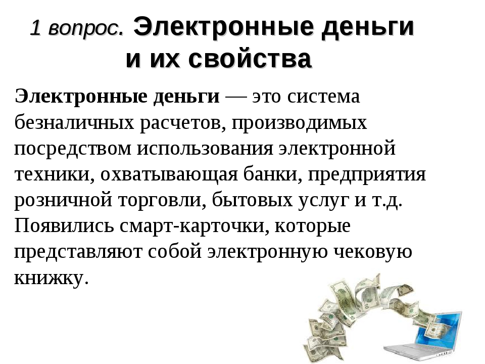 1 вопрос. Электронные деньги и их свойства Электронные деньги— это система б...
