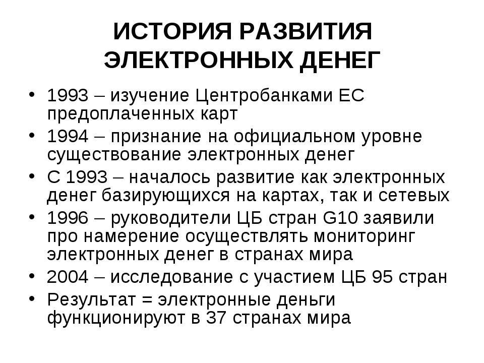 ИСТОРИЯ РАЗВИТИЯ ЭЛЕКТРОННЫХ ДЕНЕГ 1993 – изучение Центробанками ЕС предоплач...