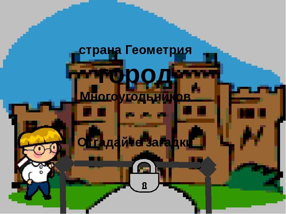 страна Геометрия город Многоугольников Отгадайте загадки