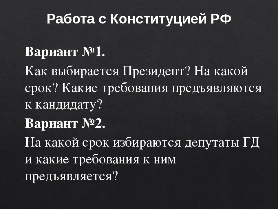 Работа с Конституцией РФ Вариант №1. Как выбирается Президент? На какой срок?...