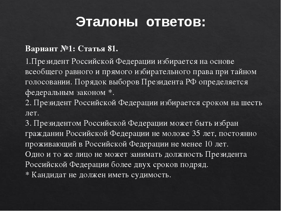 Эталоны ответов: Вариант №1: Статья 81. 1.Президент Российской Федерации изби...