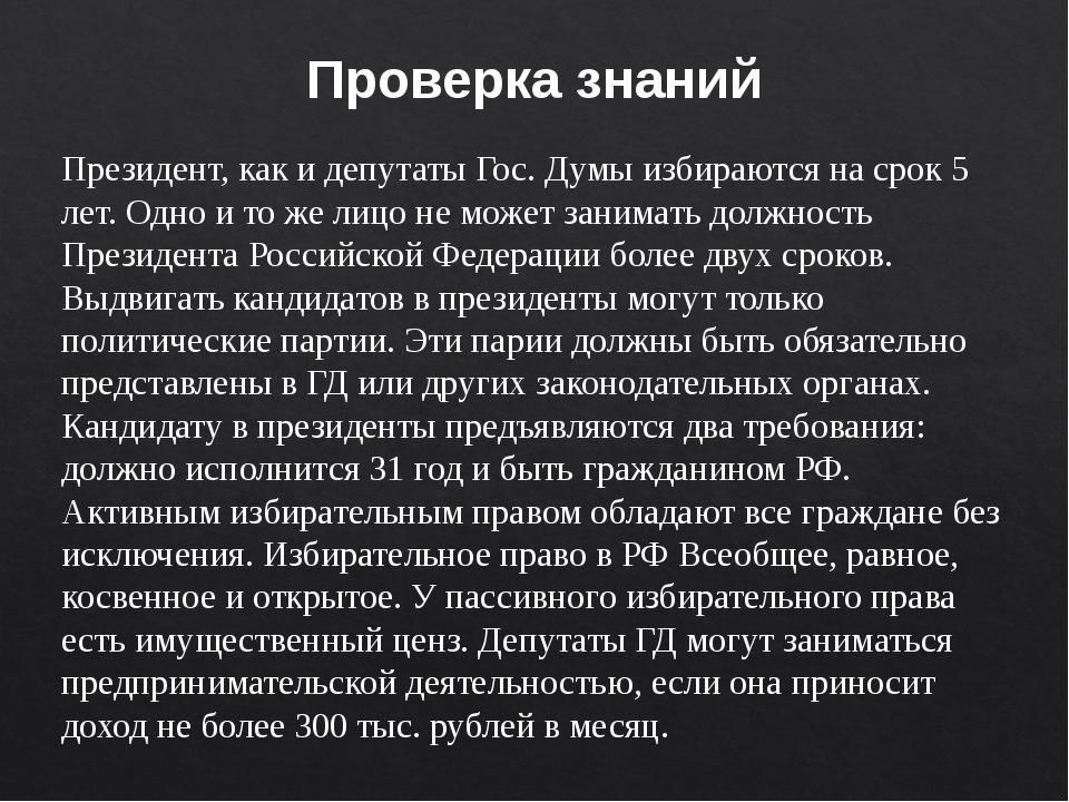 Президент, как и депутаты Гос. Думы избираются на срок 5 лет. Одно и то же ли...