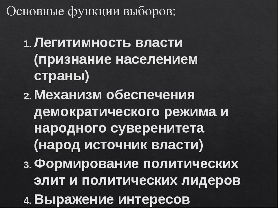 Основные функции выборов: Легитимность власти (признание населением страны) М...