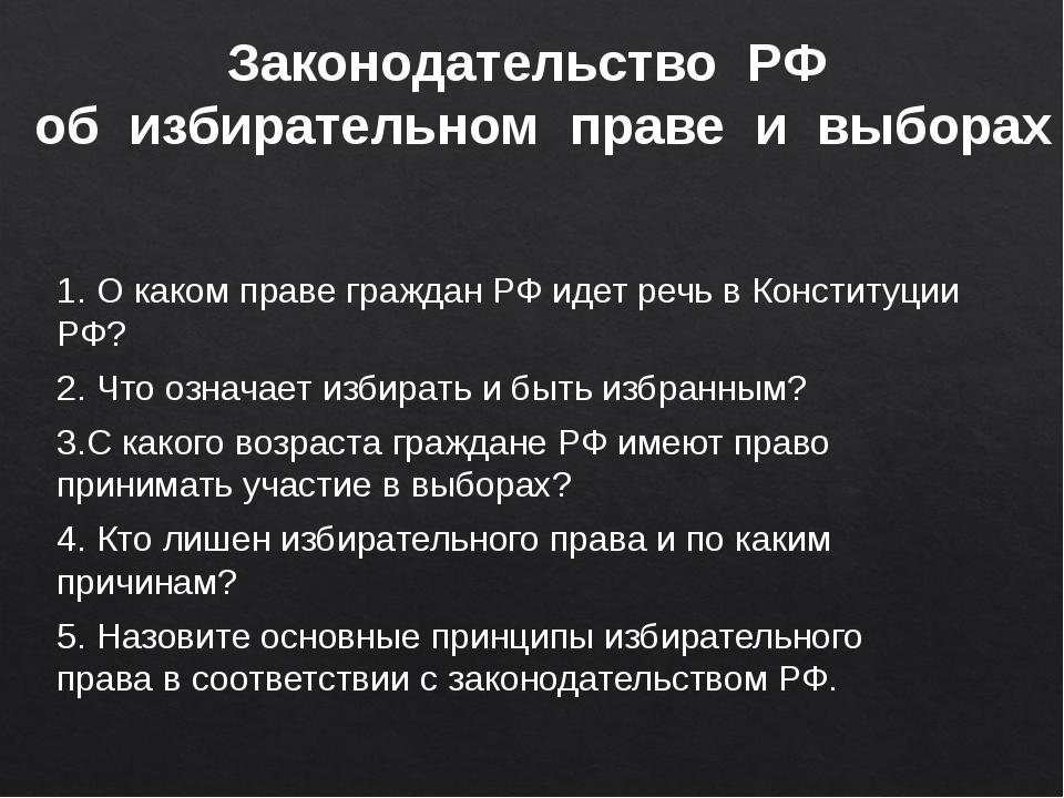 1. О каком праве граждан РФ идет речь в Конституции РФ? 2. Что означает избир...