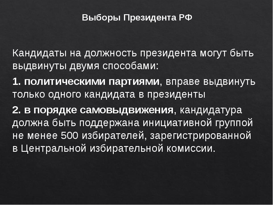 Выборы Президента РФ Кандидаты на должность президента могут быть выдвинуты д...