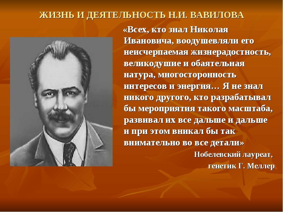 ЖИЗНЬ И ДЕЯТЕЛЬНОСТЬ Н.И. ВАВИЛОВА «Всех, кто знал Николая Ивановича, воодуше...
