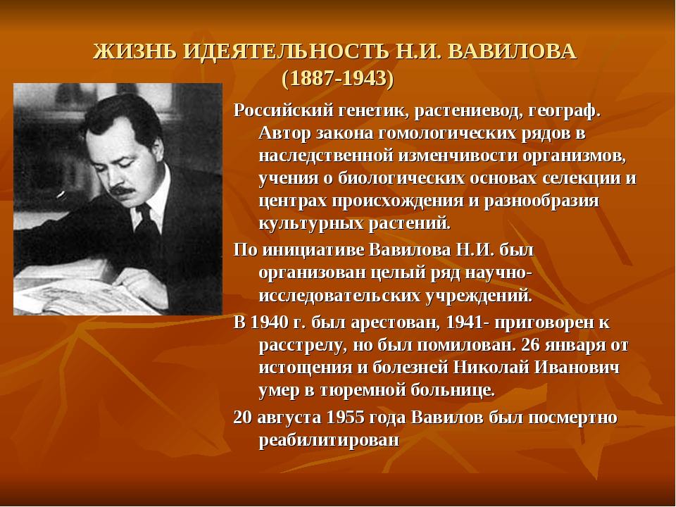 ЖИЗНЬ ИДЕЯТЕЛЬНОСТЬ Н.И. ВАВИЛОВА (1887-1943) Российский генетик, растениевод...