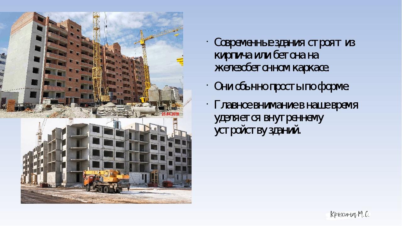 Современные здания строят из кирпича или бетона на железобетонном каркасе. О...