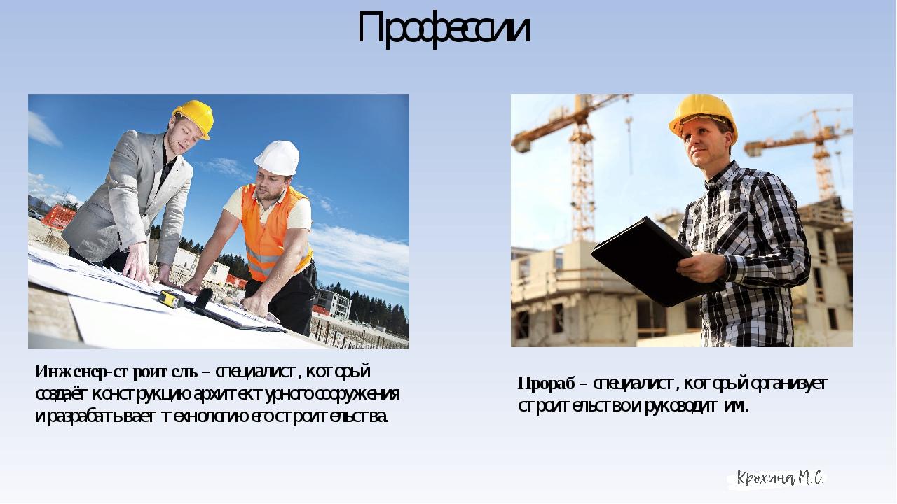Профессии Инженер-строитель – специалист, который создаёт конструкцию архитек...