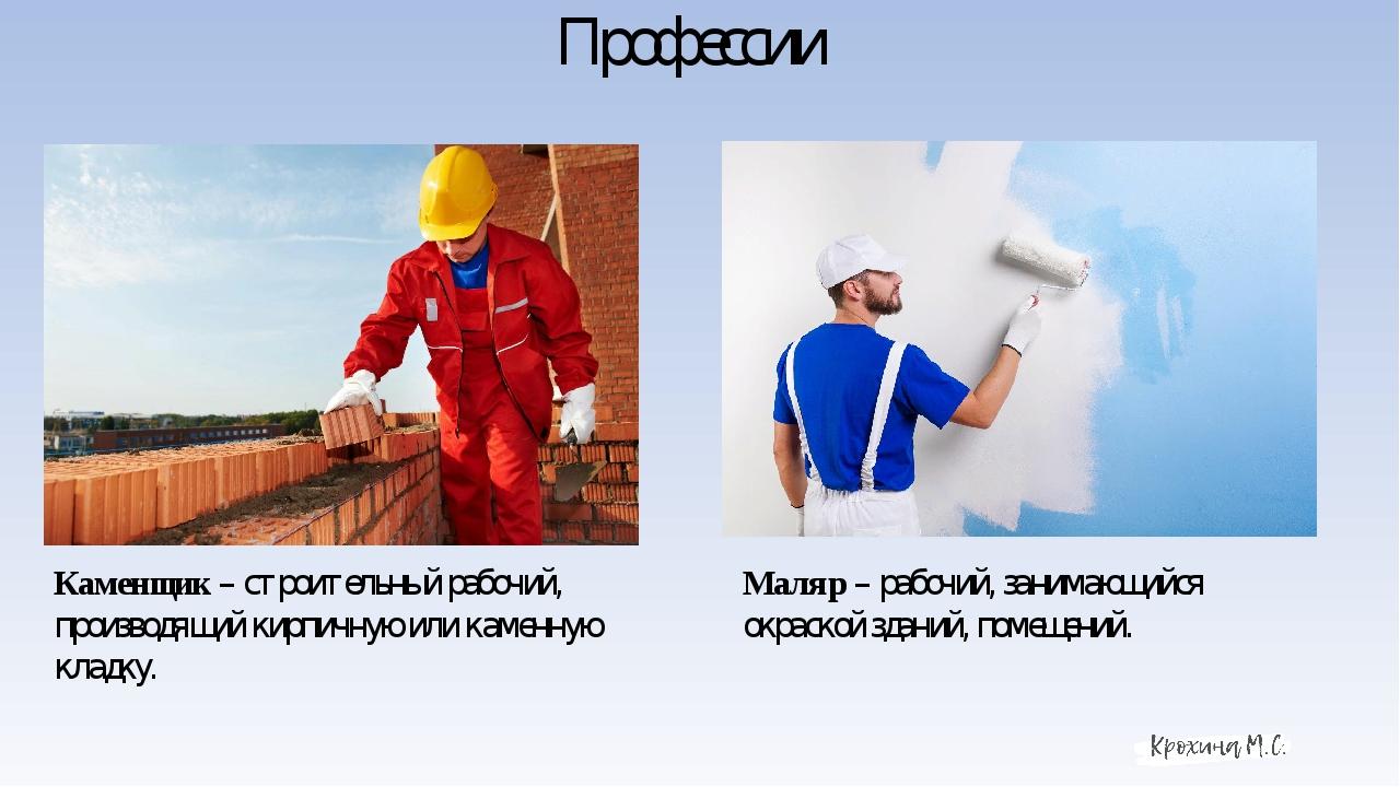 Профессии Каменщик – строительный рабочий, производящий кирпичную или каменну...