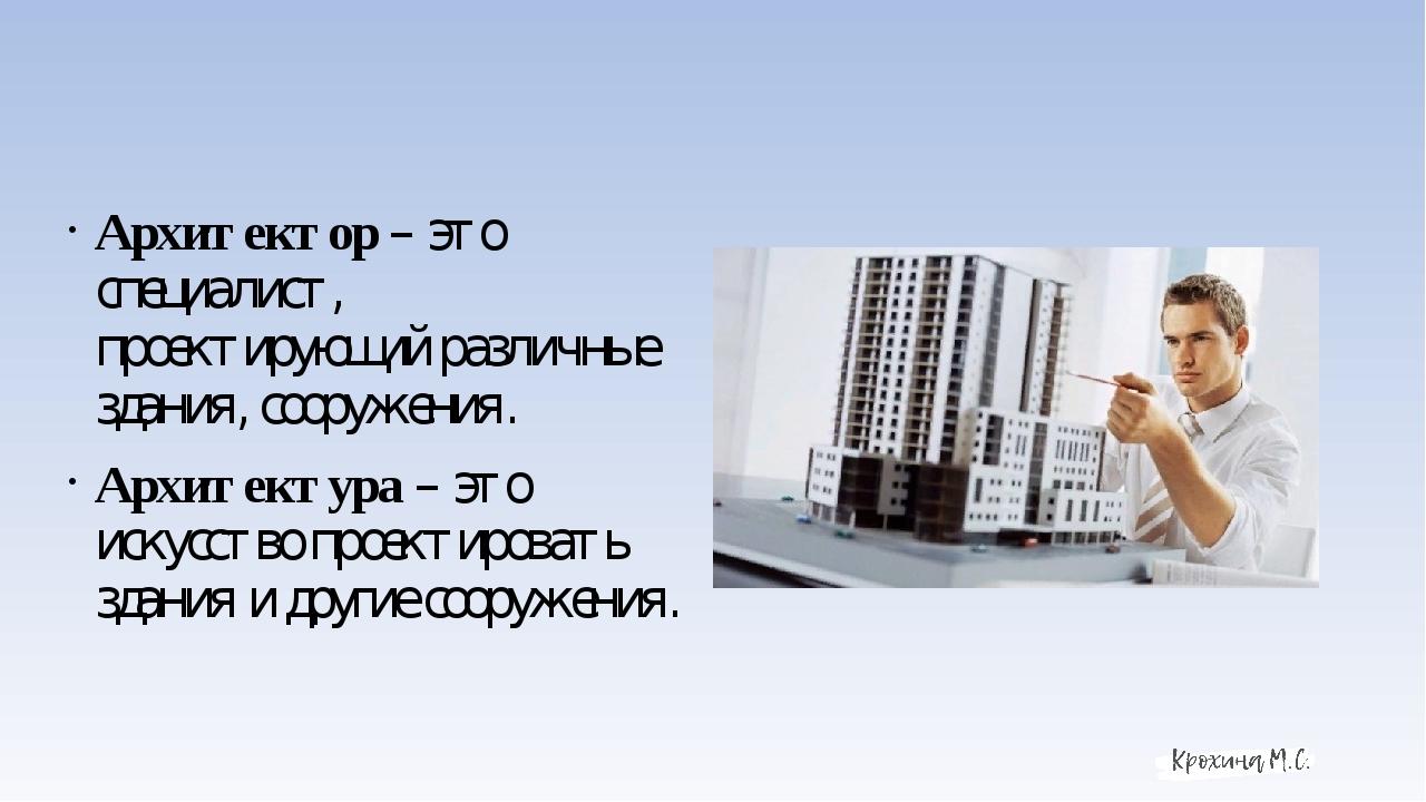 Архитектор – это специалист, проектирующий различные здания, сооружения. Архи...