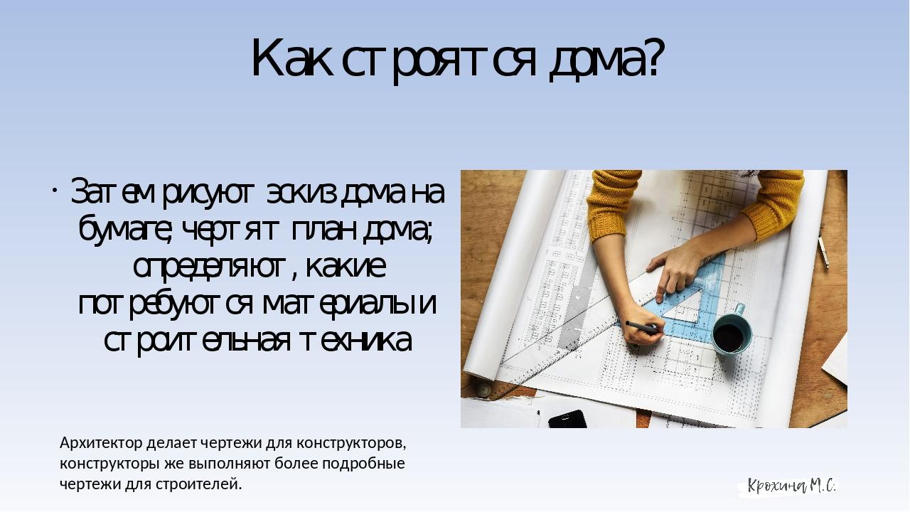 Как строятся дома? Затем рисуют эскиз дома на бумаге; чертят план дома; опред...
