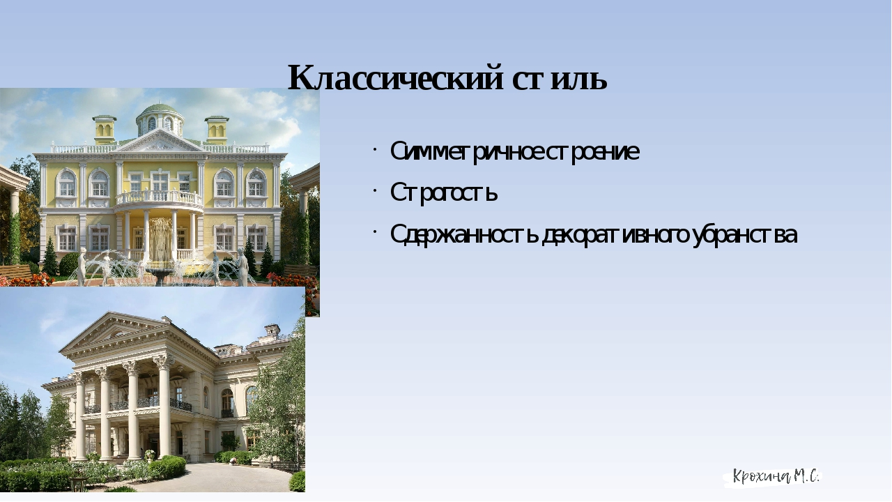 Классический стиль Симметричное строение Строгость Сдержанность декоративног...