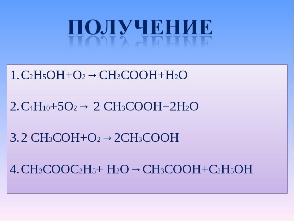 C2H5OH+O2→CH3COOH+H2O C4H10+5O2→ 2 CH3COOH+2H2O 2 CH3COH+O2→2CH3COOH CH3COOC2...