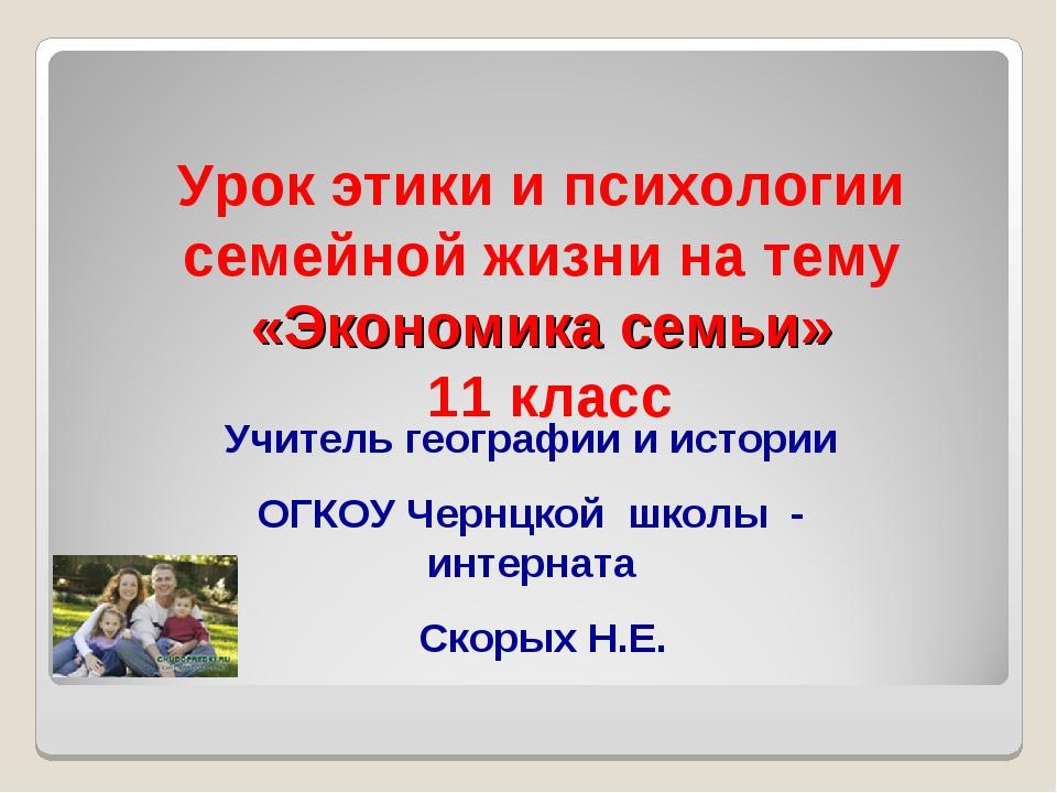Учитель географии и истории ОГКОУ Чернцкой школы - интерната Скорых Н.Е. Урок...