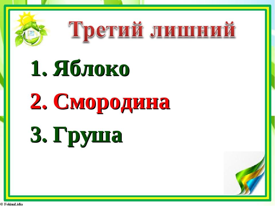 1. Яблоко 2. Смородина 3. Груша