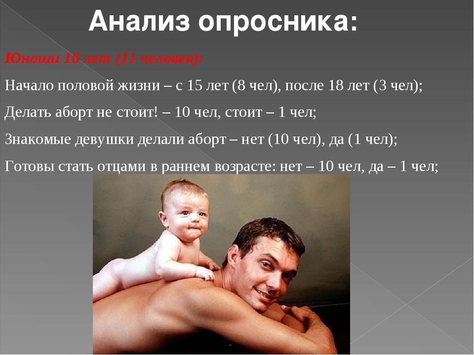 Анализ опросника: Юноши 16 лет (11 человек): Начало половой жизни – с 15 лет...