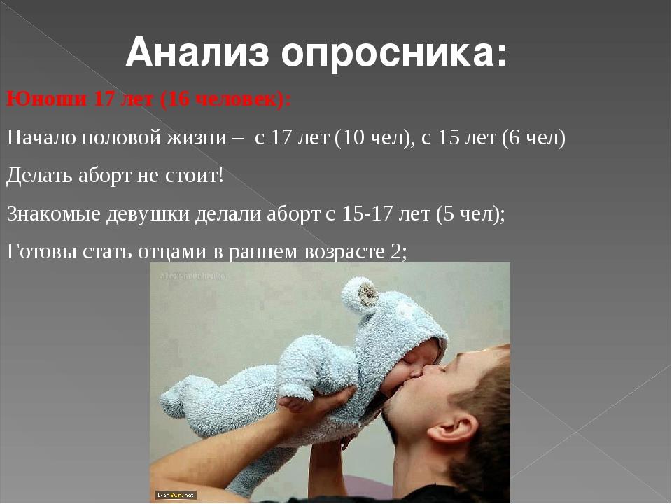 Анализ опросника: Юноши 17 лет (16 человек): Начало половой жизни – с 17 лет...