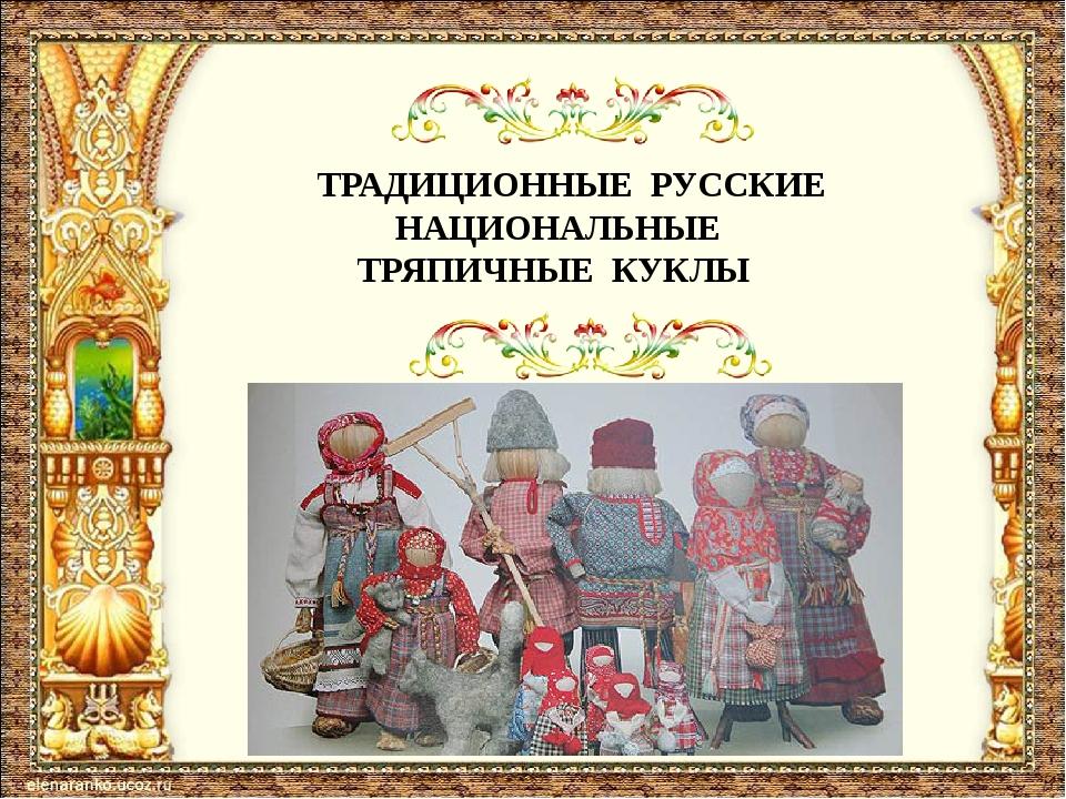 Куклы были разные. По предназначению традиционные народные куклы можно разде...