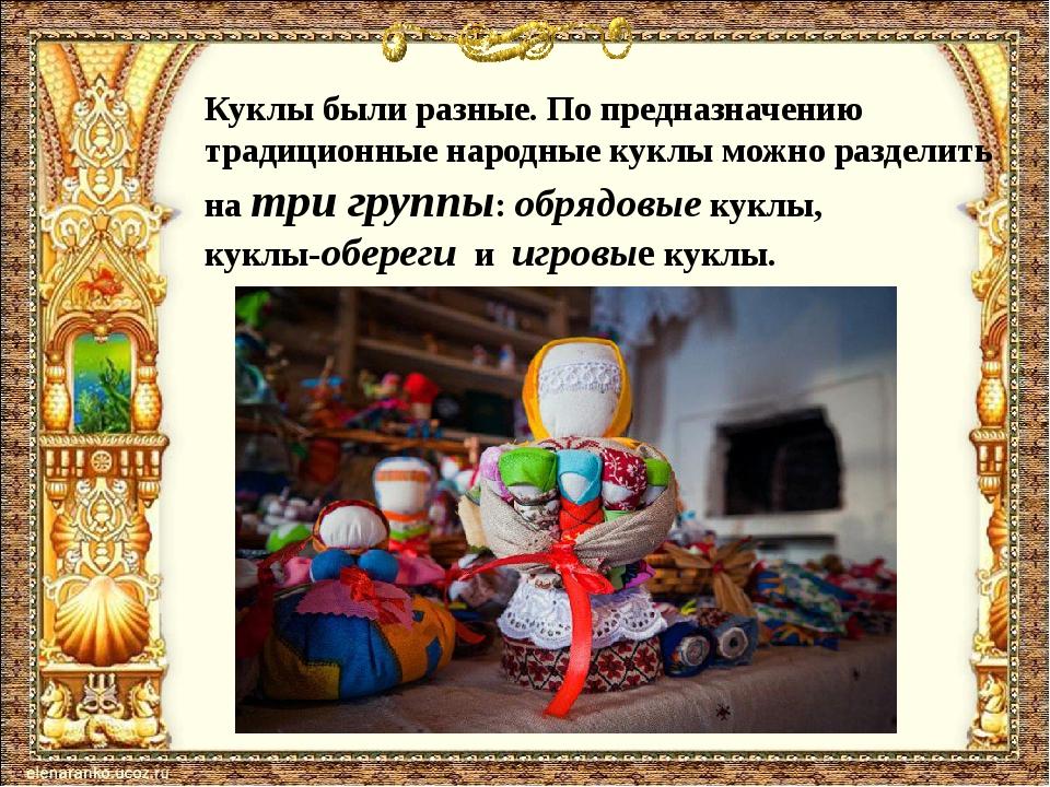 кукла - колокольчик У куколки три юбки. У человека тоже три царства. Медное,...