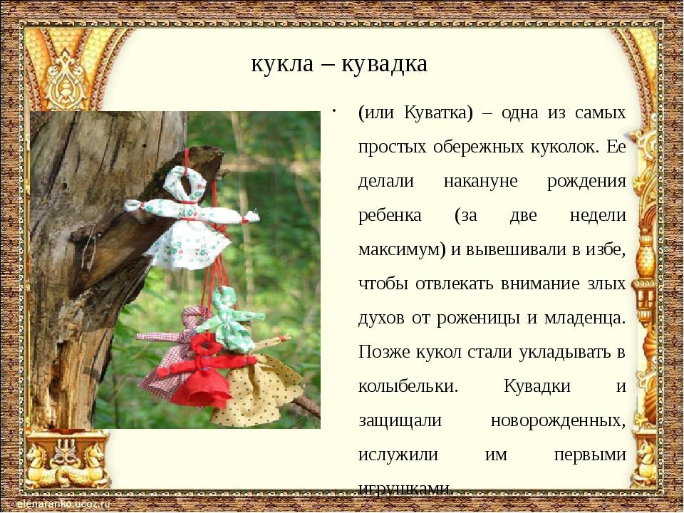 Кукла - куватка