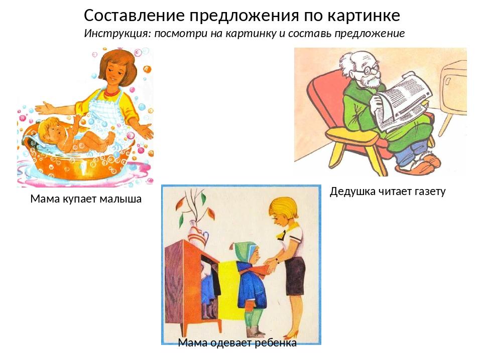 Составить предложение картинки