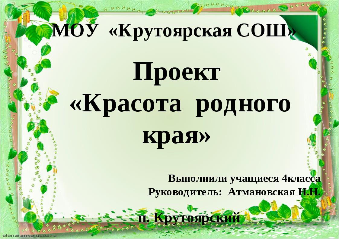 Проект «Красота родного края» МОУ «Крутоярская СОШ»  Выполнили учащиеся 4кла...