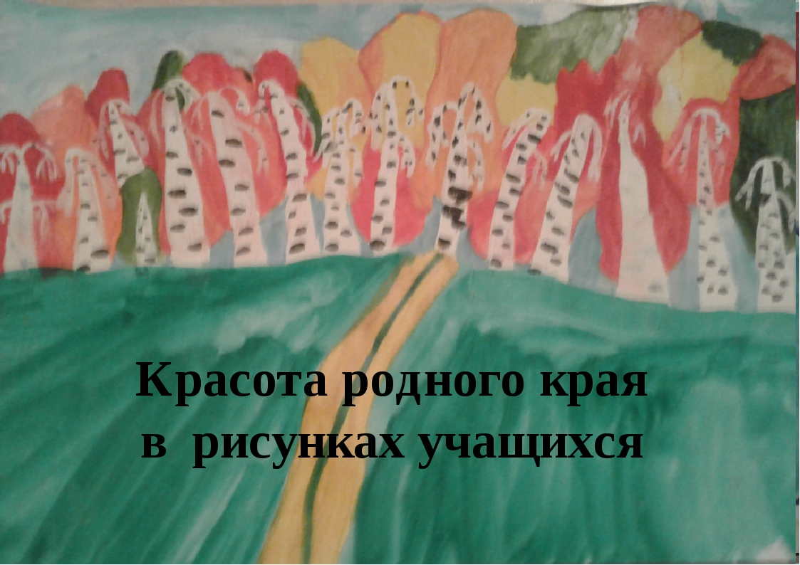 Красота родного края в рисунках учащихся Красота родного края в рисунках учащ...