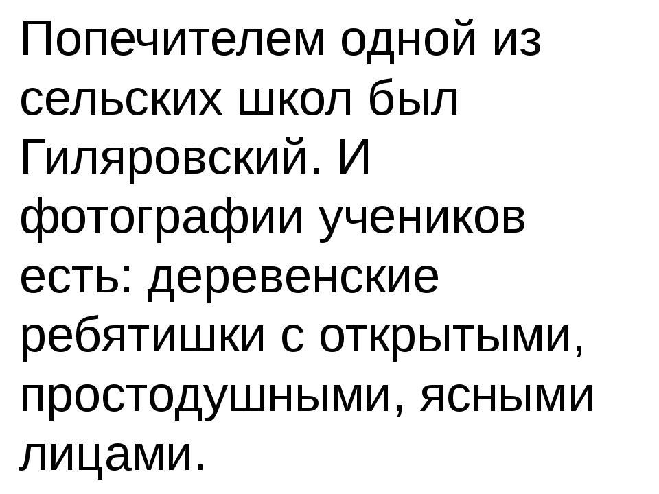 Попечителем одной из сельских школ был Гиляровский. И фотографии учеников ест...