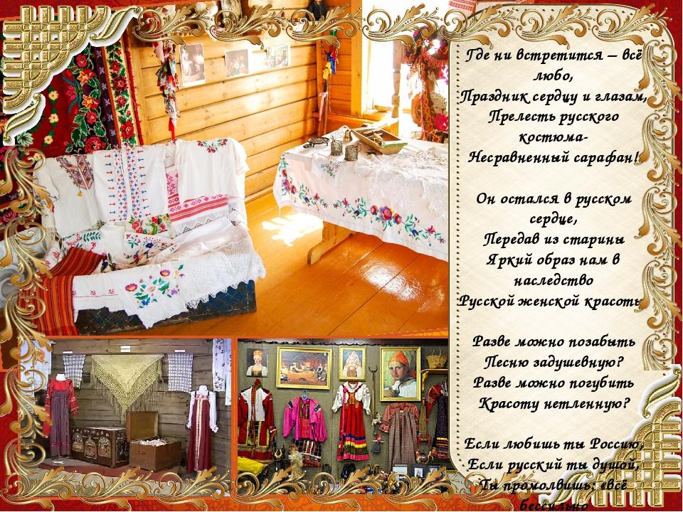 Где ни встретится – всё любо, Праздник сердцу и глазам, Прелесть русского ко...