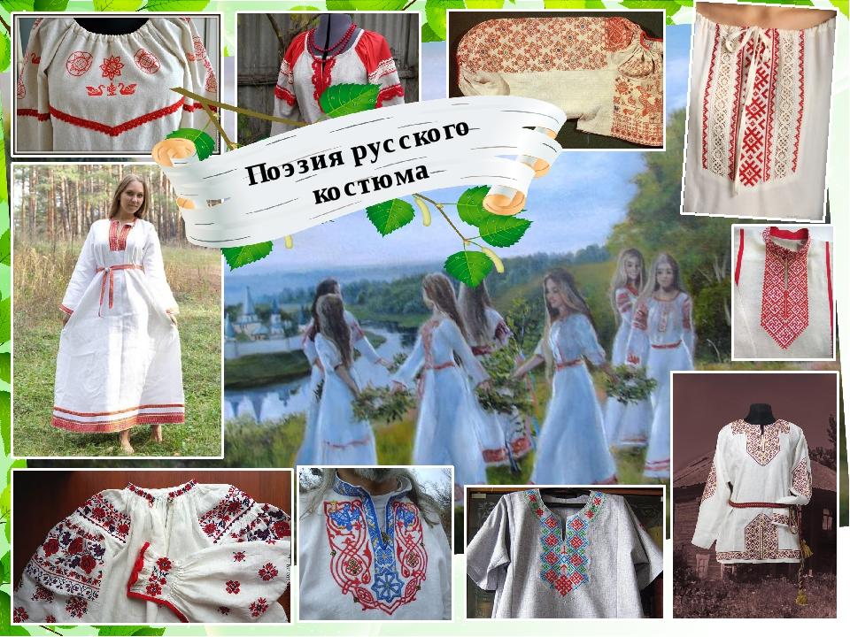 Поэзия русского костюма