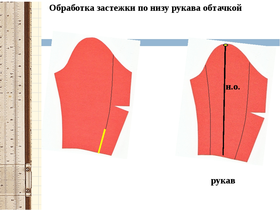 рукав н.о. Обработка застежки по низу рукава обтачкой