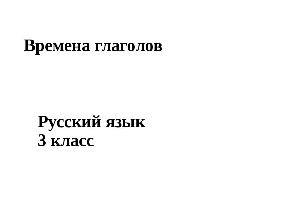 Времена глаголов Русский язык 3 класс