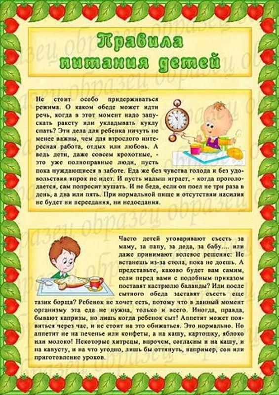Родителям о питании детей в картинках