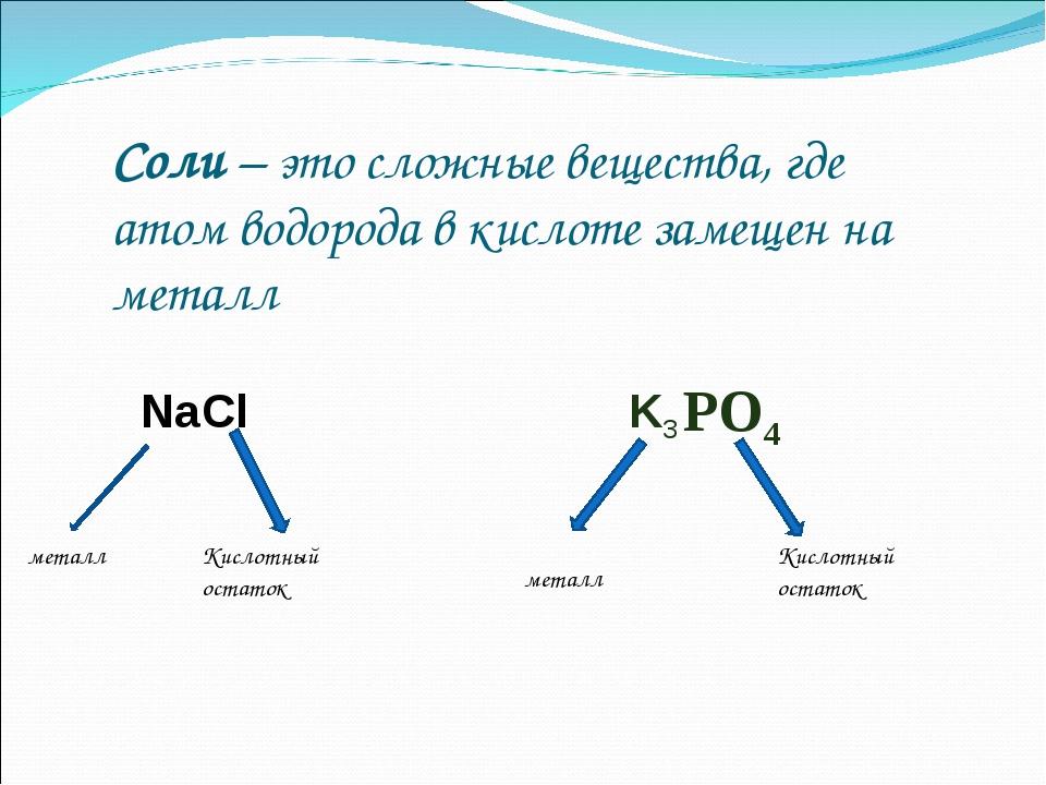 Соли – это сложные вещества, где атом водорода в кислоте замещен на металл PO...