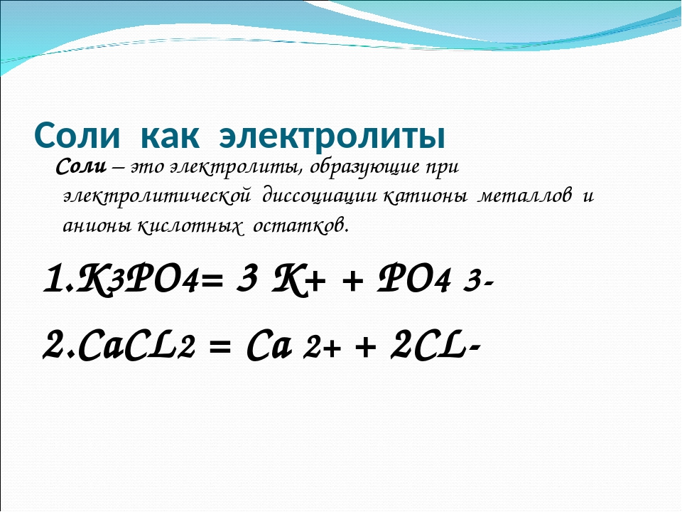 Соли как электролиты Соли – это электролиты, образующие при электролитическо...