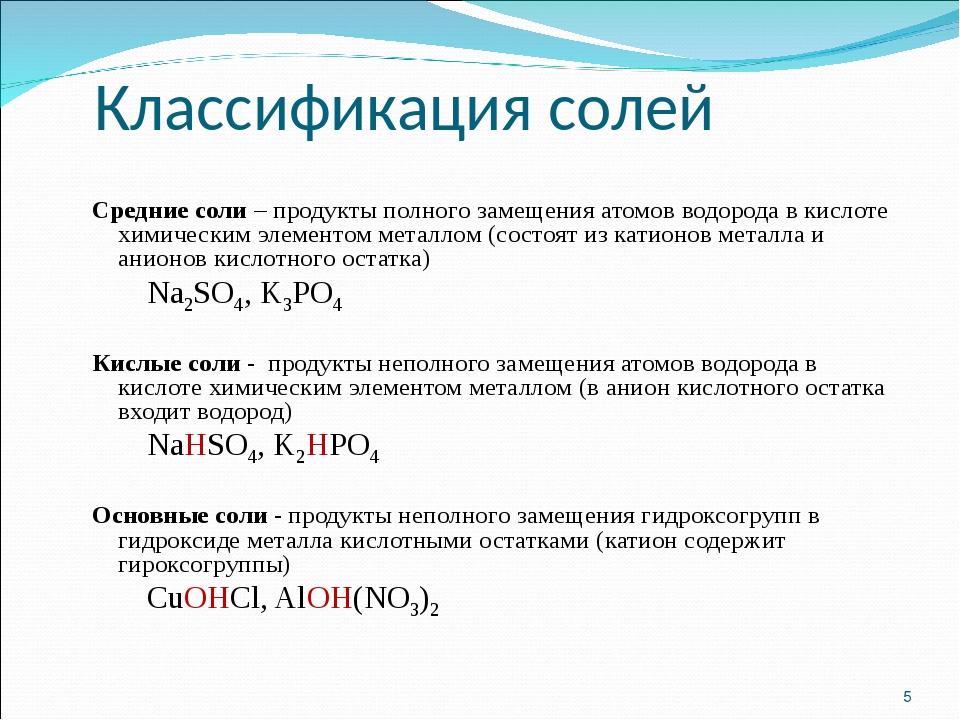 * Классификация солей Средние соли – продукты полного замещения атомов водоро...