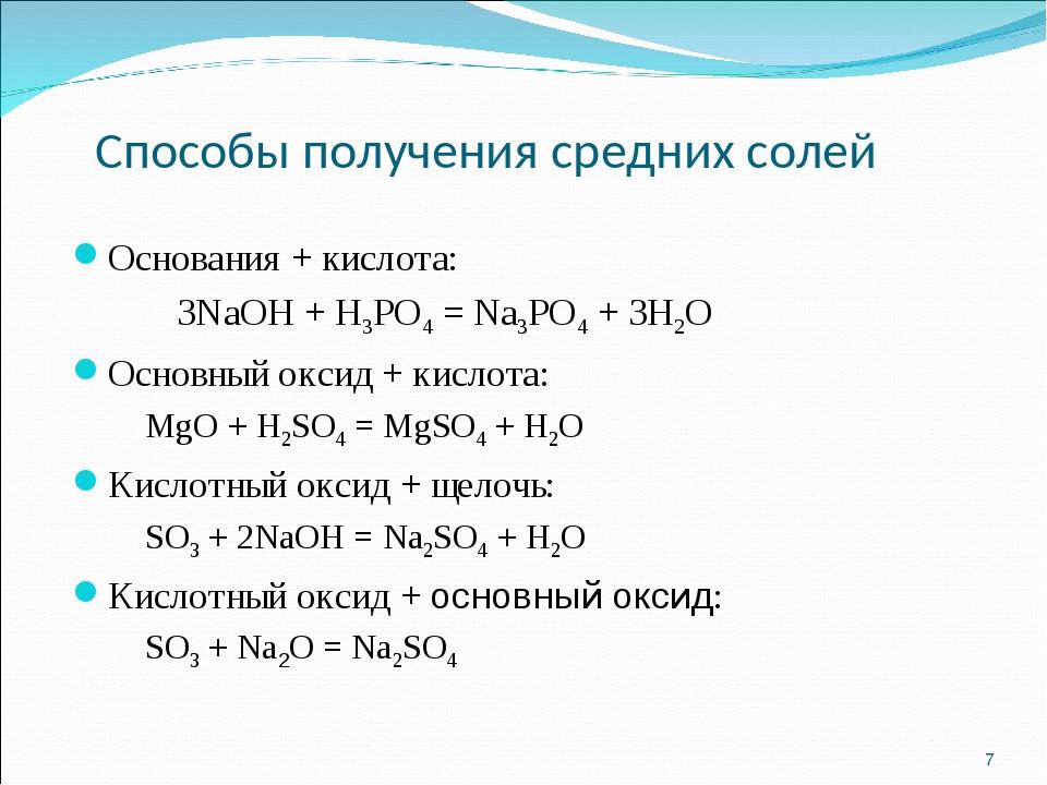 * Способы получения средних солей Основания + кислота: 3NaOH + H3PO4 = Na3P...