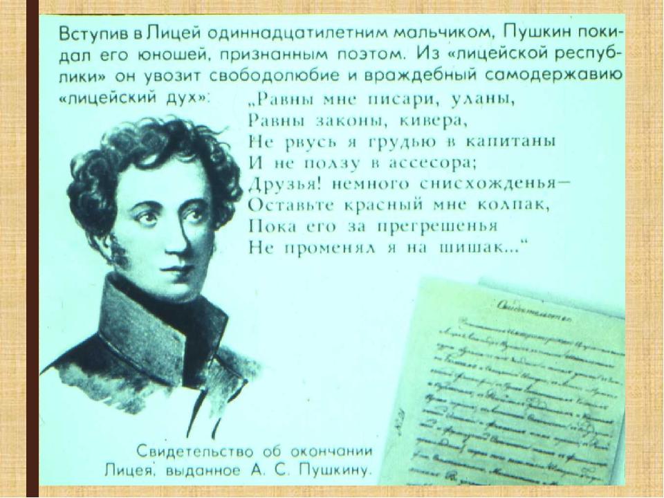 узнаете, как полякова татьяна лицейский пушкин картинки такой