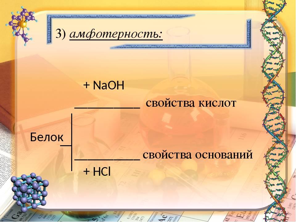 3) амфотерность: + NaOH __________ cвойства кислот Белок __________ свойства...