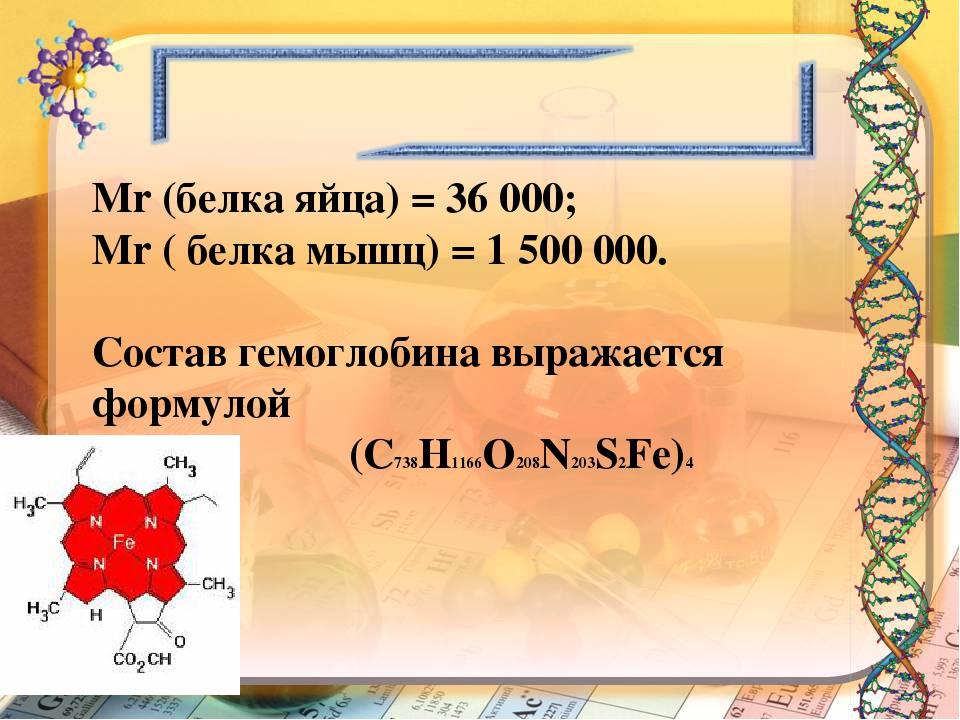 Mr (белка яйца) = 36000; Mr ( белка мышц) = 1500000. Состав гемоглобина вы...